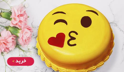 کیک ایموجی قنادی گردو کاشان